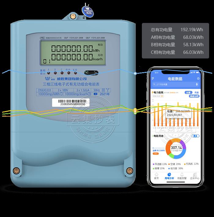 威胜DSS(X)333-3 三相三线远程智能电表