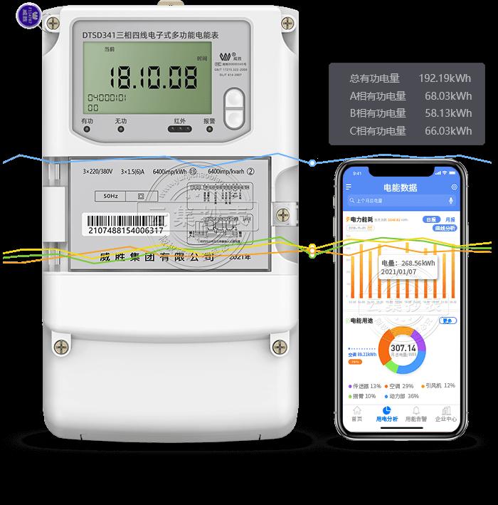 威胜DTSD341-U1三相四线电子式多功能电表