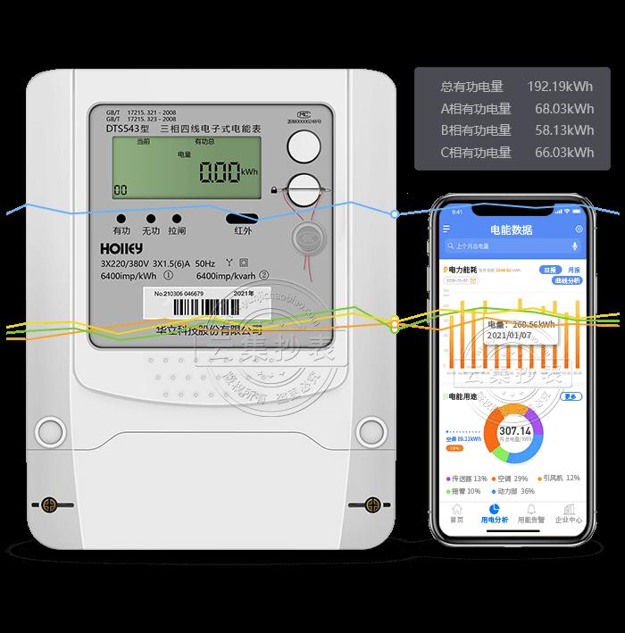 杭州华立DTS543三相四线电子式电能表