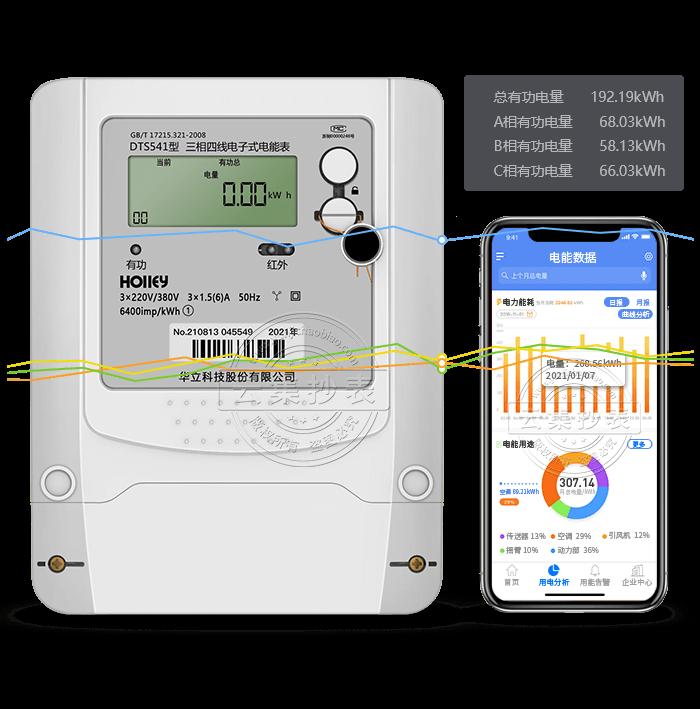 华立DTS541三相四线电子式电能表